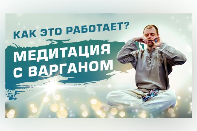 Сделаю превью для видеролика на YouTube 50 - kwork.ru