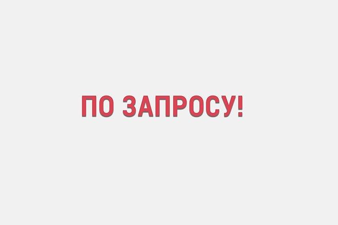 Адаптация сайта под все разрешения экранов и мобильные устройства 53 - kwork.ru