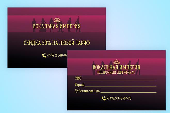 Создам макет подарочной карты, готовой к печати 2 - kwork.ru