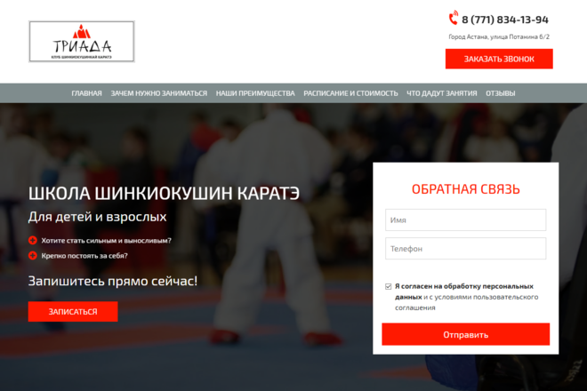 Сайт под ключ. Landing Page. Backend 287 - kwork.ru