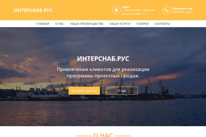 Сайт под ключ. Landing Page. Backend 283 - kwork.ru