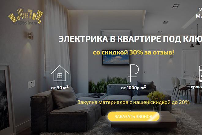 Сайт под ключ. Landing Page. Backend 276 - kwork.ru