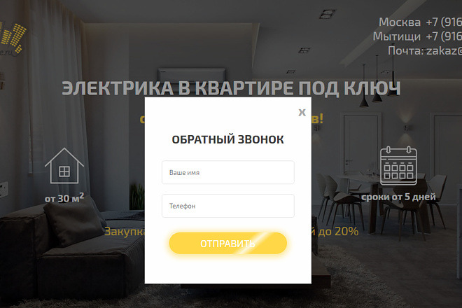 Сайт под ключ. Landing Page. Backend 275 - kwork.ru