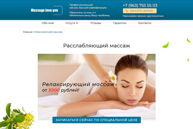 Сайт под ключ. Landing Page. Backend 274 - kwork.ru