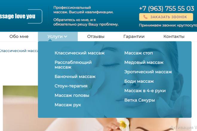 Сайт под ключ. Landing Page. Backend 272 - kwork.ru
