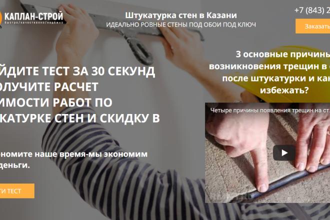 Сайт под ключ. Landing Page. Backend 271 - kwork.ru