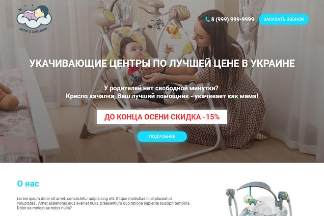 Сайт под ключ. Landing Page. Backend 268 - kwork.ru