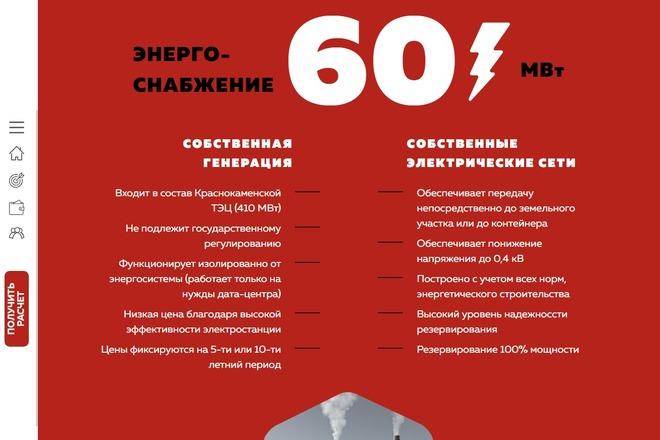 Сайт под ключ. Landing Page. Backend 263 - kwork.ru