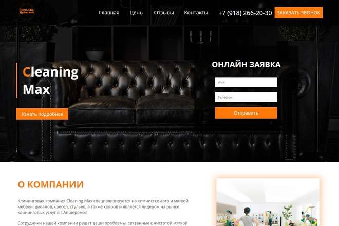 Сайт под ключ. Landing Page. Backend 262 - kwork.ru