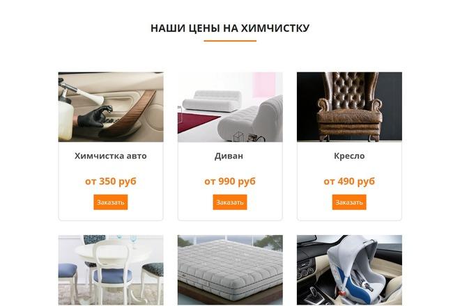 Сайт под ключ. Landing Page. Backend 260 - kwork.ru