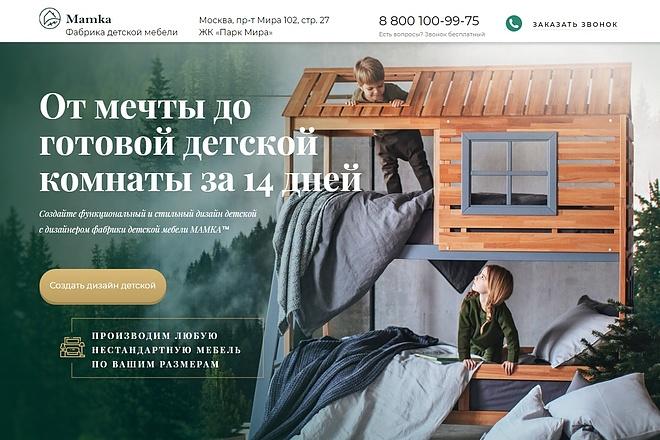 Сайт под ключ. Landing Page. Backend 257 - kwork.ru