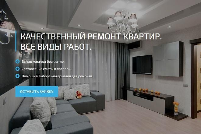 Сайт под ключ. Landing Page. Backend 254 - kwork.ru