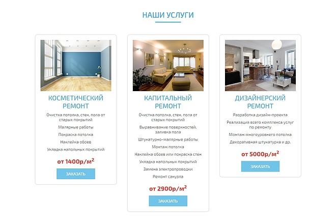 Сайт под ключ. Landing Page. Backend 252 - kwork.ru