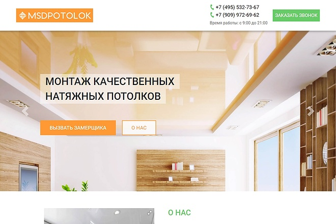 Сайт под ключ. Landing Page. Backend 251 - kwork.ru