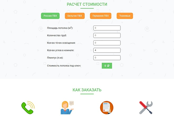 Сайт под ключ. Landing Page. Backend 249 - kwork.ru