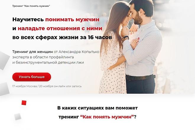 Сайт под ключ. Landing Page. Backend 248 - kwork.ru