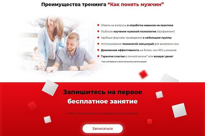 Сайт под ключ. Landing Page. Backend 247 - kwork.ru