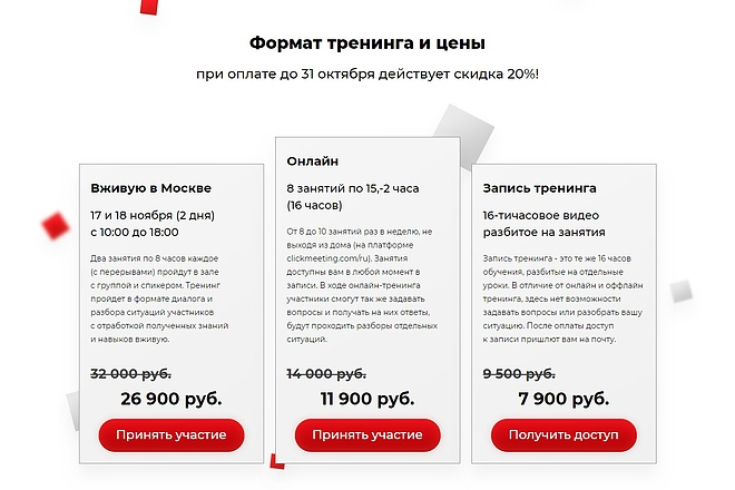 Сайт под ключ. Landing Page. Backend 246 - kwork.ru