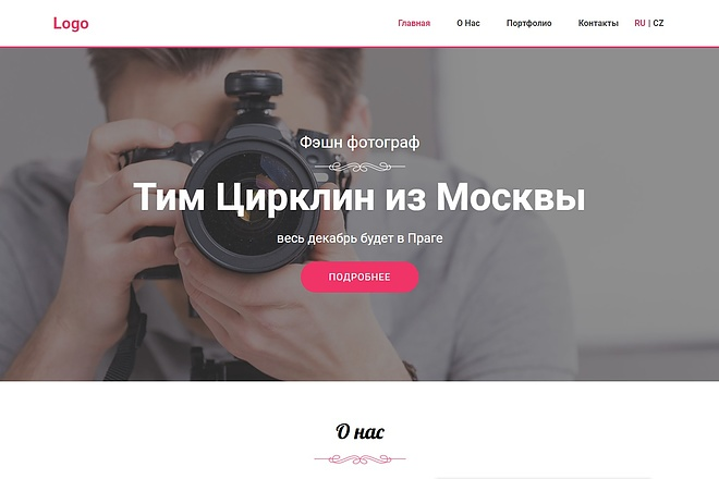 Сайт под ключ. Landing Page. Backend 243 - kwork.ru