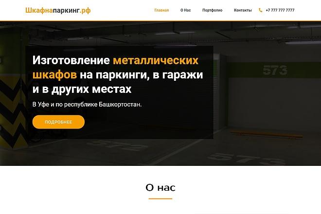 Сайт под ключ. Landing Page. Backend 242 - kwork.ru