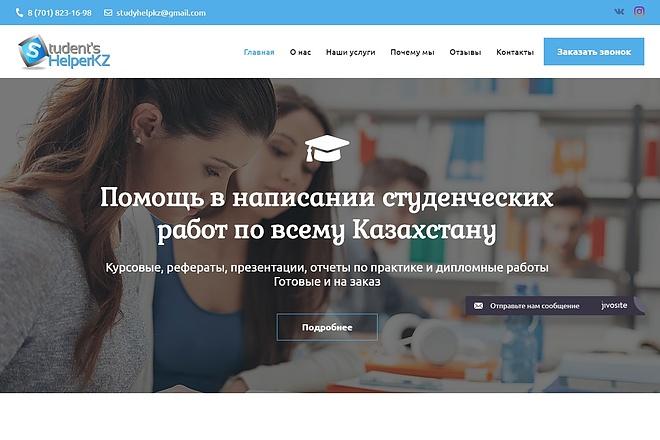 Сайт под ключ. Landing Page. Backend 241 - kwork.ru