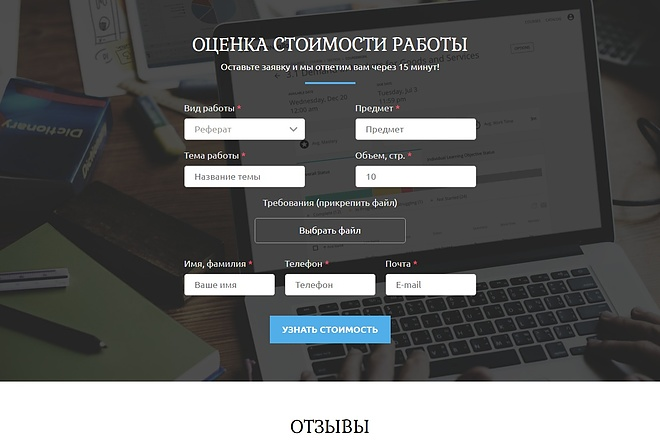 Сайт под ключ. Landing Page. Backend 239 - kwork.ru