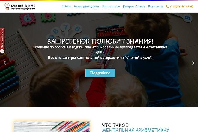 Сайт под ключ. Landing Page. Backend 238 - kwork.ru