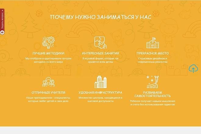 Сайт под ключ. Landing Page. Backend 237 - kwork.ru