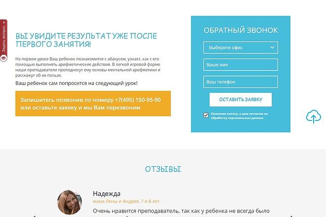 Сайт под ключ. Landing Page. Backend 236 - kwork.ru