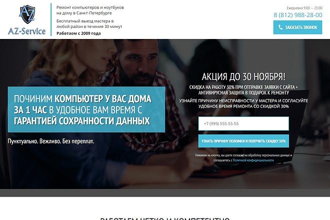 Сайт под ключ. Landing Page. Backend 235 - kwork.ru