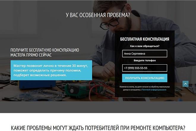 Сайт под ключ. Landing Page. Backend 234 - kwork.ru