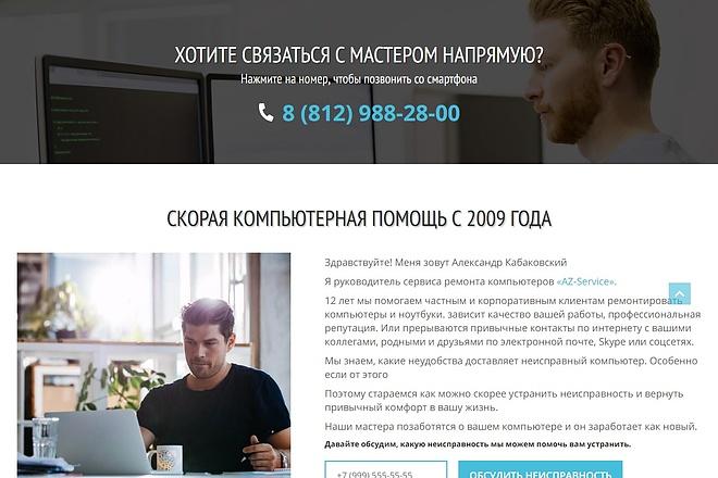 Сайт под ключ. Landing Page. Backend 233 - kwork.ru