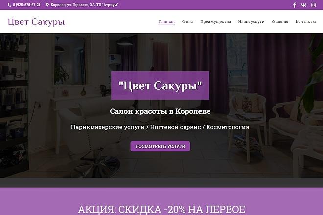 Сайт под ключ. Landing Page. Backend 232 - kwork.ru