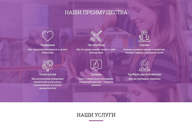 Сайт под ключ. Landing Page. Backend 231 - kwork.ru