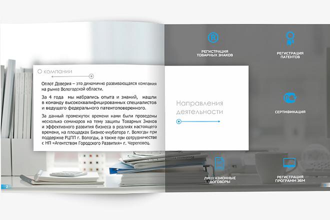 Разработаю Маркетинг Кит, для личных встреч и рассылки 112 - kwork.ru