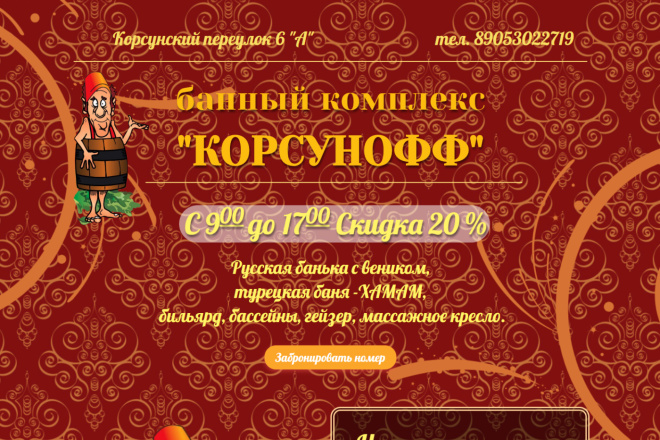 Копия сайта, landing page + админка и настройка форм на почту 46 - kwork.ru