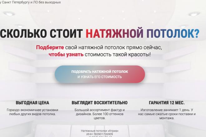 Скопирую Landing page, одностраничный сайт и установлю редактор 77 - kwork.ru