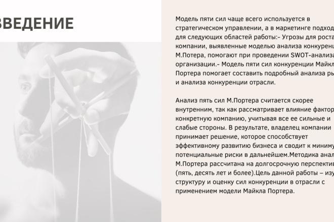 Стильный дизайн презентации 214 - kwork.ru