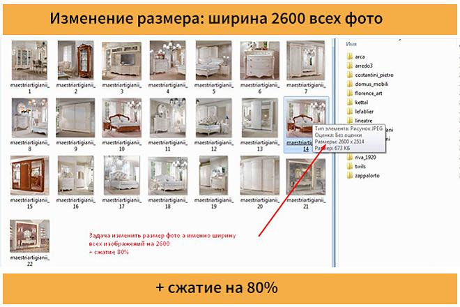Ресайз фото. Уменьшение веса картинки без потери качества 16 - kwork.ru