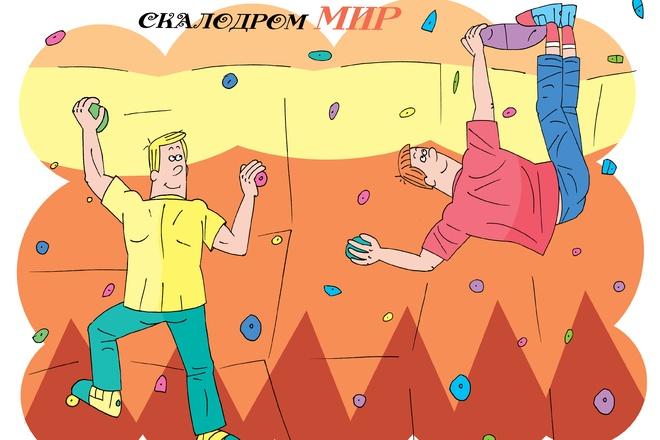 Оперативно нарисую юмористические иллюстрации для рекламной статьи 30 - kwork.ru