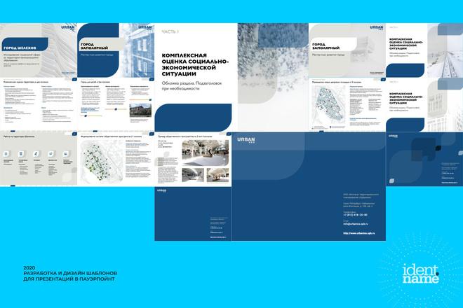 Концепт-дизайн, шаблон презентации 1 - kwork.ru