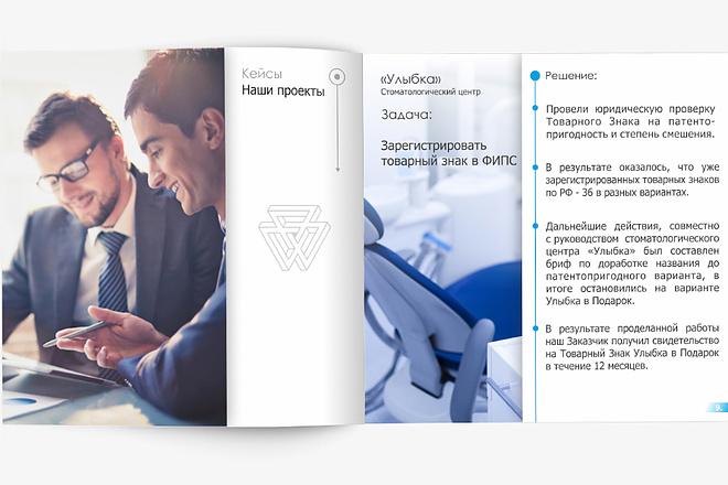 Разработаю Маркетинг Кит, для личных встреч и рассылки 109 - kwork.ru
