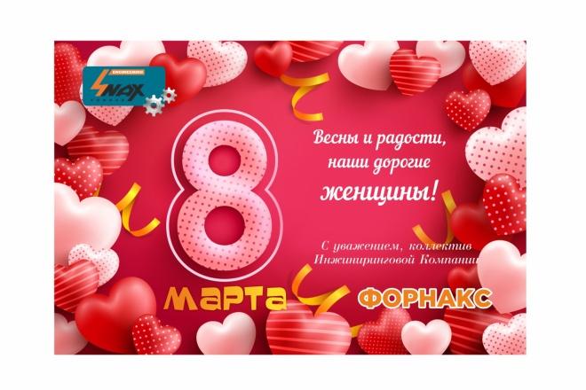 Сделаю открытку 27 - kwork.ru