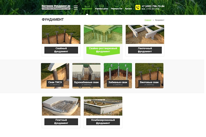 Адаптивная верстка сайта по дизайн макету 16 - kwork.ru