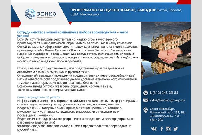Дизайн презентации 12 - kwork.ru