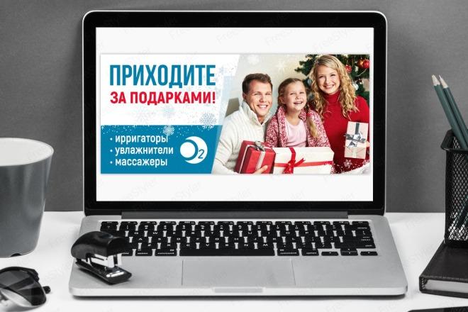 Баннер для сайта 35 - kwork.ru