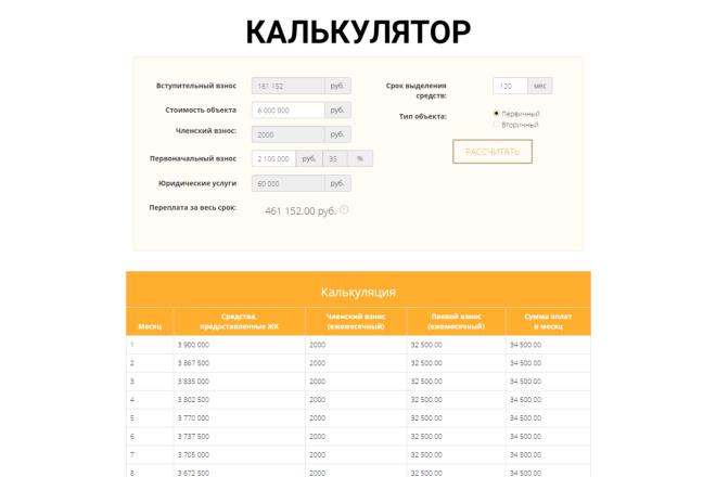 Копия сайта, landing page + админка и настройка форм на почту 8 - kwork.ru