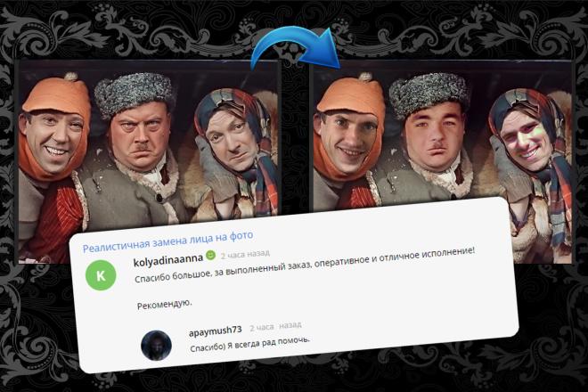 Реалистичная замена лица на фото 4 - kwork.ru