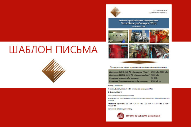 Создам html письмо для e-mail рассылки -адаптация + дизайн 36 - kwork.ru