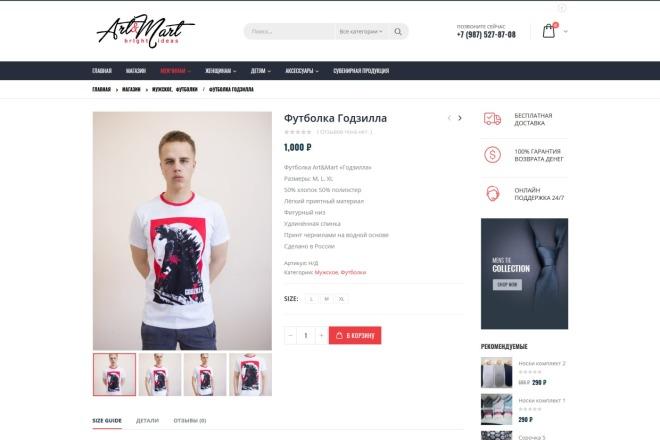 Создание готового интернет-магазина на Вордпресс WooCommerce с оплатой 10 - kwork.ru